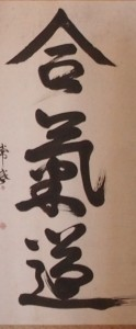 Aikido Kalligraphie O Sensei