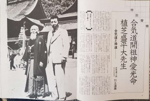 Aikido Magazin 1985 Nr. 12 Seite 34