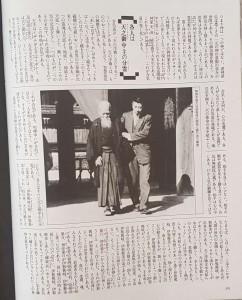 Aikido Magazin 1985 Nr. 12 Seite 36