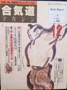 Aikido Magazin 1985 Nr. 12 Titelseite