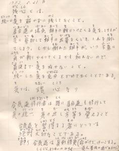 Foto Japanischer Text Zanshin Hikitsuchi Sensei