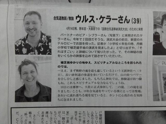 kumano shimbun zeitungsartikel april 2016